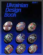Book. Ukrainian Design Book 1 by Kmit, Luciow and Perchyshyn