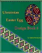 Book. Ukrainian Easter Egg Design Book 3 by Natalie Perchyshyn.