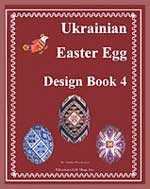 Book. Ukrainian Easter Egg Design Book 4 by Natalie Perchyshyn
