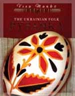 Book. The Ukrainian Folk Pysanka by Vira Manko